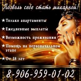 Работа для девушек_Томск