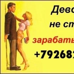 предлагаю тебе возможность достойно заработать высокооплачиваемая работа девушкам в Москве
