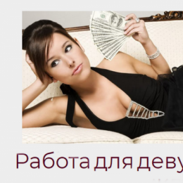 Требуются девченки!Московская область