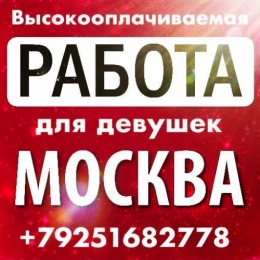 Работа работа для девушек в Москве