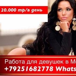Работа Девушкам - работа в Москва