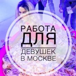 Девушки Славянской внешности для работы в Москве