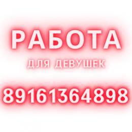 Работа в Москве! Апартаменты