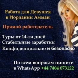 работа девушкам в отелях москвы