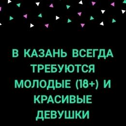 Высокооплачиваемая работа для девушек в г. Казань