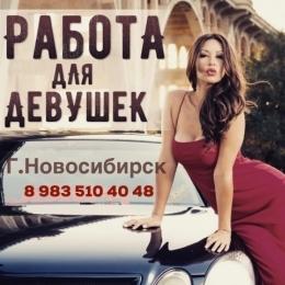 Работа девушкам в Новосибирске от 5000 р/ч , оплата проезда