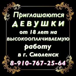 СМОЛЕНСК. З/П 50/50