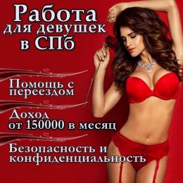 Работа для девушек в Санкт-Петербурге!