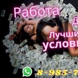 Работа в Москве!!ЛУЧШИЕ УСЛОВИЯ