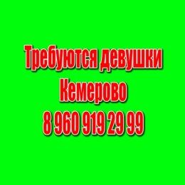 ВЫСОКООПЛАЧИВАЕМАЯ РАБОТА ДЛЯ МИЛЫХ ДЕВУШЕК В КЕМЕРОВО!!!