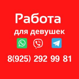 Работа для девушек в Москве. Апартаменты