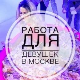 работа для девушек от 20 лет москва