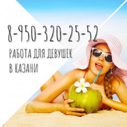 Высокооплачиваемая работа для девушек в Казани 60/40 (60 ваши)