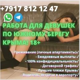 Работа для девушек москва только выезд работа онлайн микунь