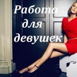 Сотрудничая с нами – ты уже в первый месяц можешь заработать от 786'000 рублей и это только начало