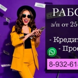 Условия твоей мечты – зарплата которая не снилась! От 760'000 руб / мес !
