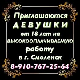 ВЫСОКООПЛАЧИВАЕМАЯ РАБОТА в г. СМОЛЕНСК
