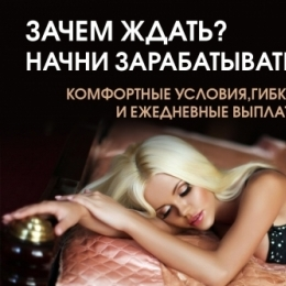 Элитная работа для девушек. Высокооплачиваемая Подработка. Москва в Москве