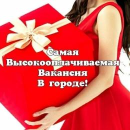 Работа девушке, з/п 7500 руб. за час!!!