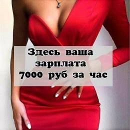 Ваша зарплата 7000 руб/за час - работа на апартаментах (Екб)