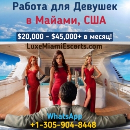 Эскорт работа для девушек в Майами, США: $20,000 - $45,000+ в месяц!