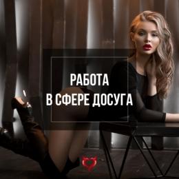 Требуются девушки на работу в Москве