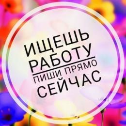 Объявляется набор девушек на работу в центре Москвы