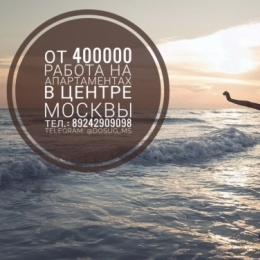 Работа на апартаментах в центре Москвы. От 400000 руб!