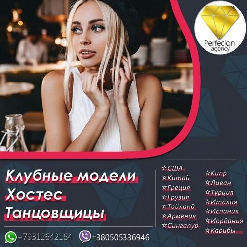 Хорошо оплачиваемая работа в москве для девушек работа по вемкам в называевск