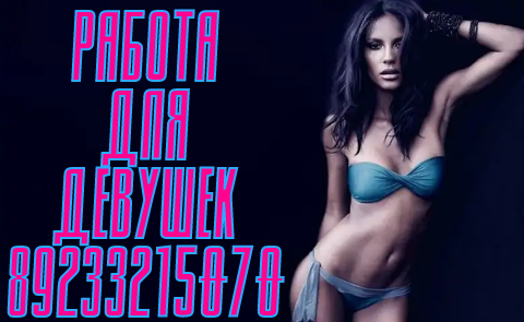 Работа девушкам в Красноярске!